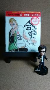 漫画家とCDジャケット #003