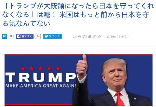 トランプが大統領になったら日本を守ってくれなくなるは嘘!米国はもっと前から日本を守る気なんてない!
