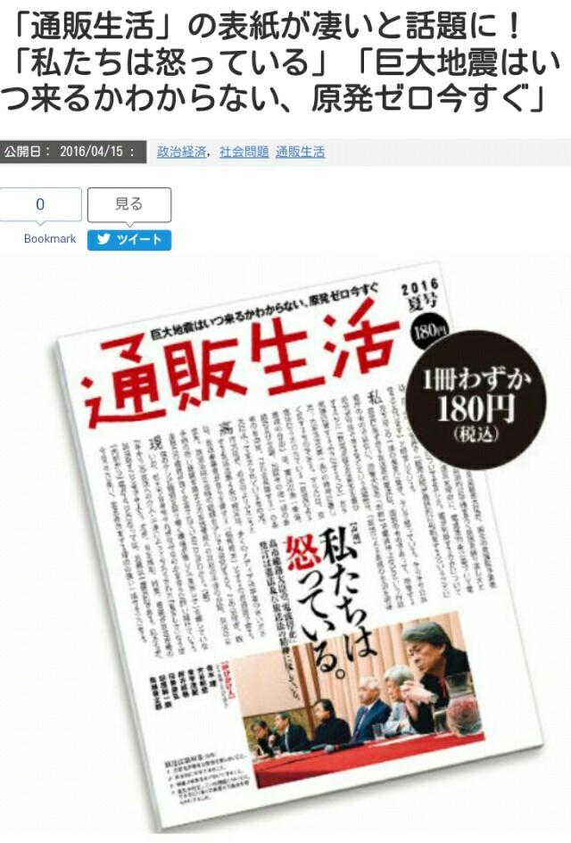 通販生活の表紙が凄い!原発ゼロ今すぐ…巨大地震はいつ来るかわからない!私たちは怒っている!熊本地震