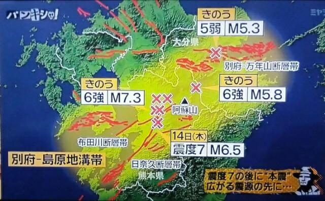 熊本地震/さらに大きな地震の ... : 日本 地方わけ : 日本