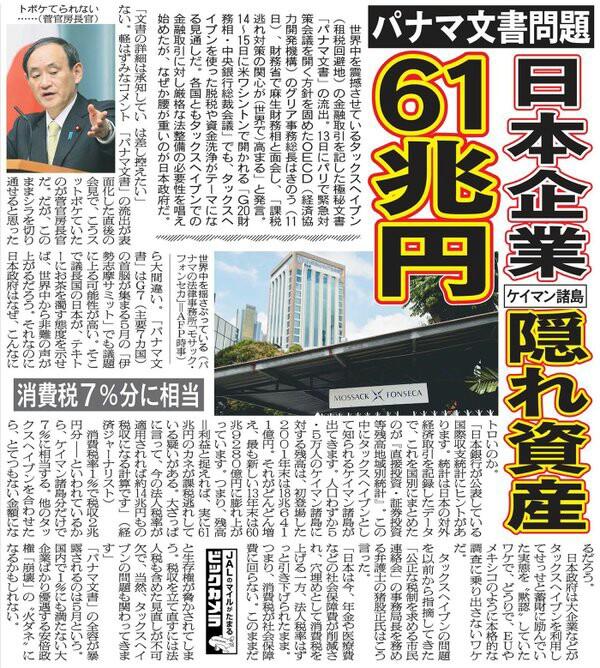 NHK・電通・創価学会も「脱税・パナマ文書」に登場!言論の自由を抑え込む財閥の前線基地が電通である