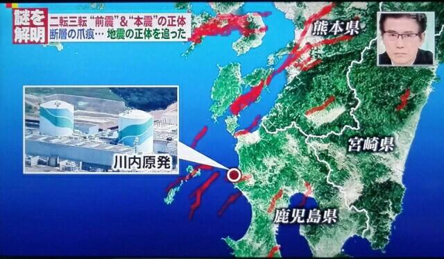 熊本地震≪川内原発が制御不能≫は恐らく間違いない?地震により制御棒が歪んで緊急停止できない恐れがある