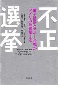 北海道5区補選【不正選挙】は自公・安倍政権の巨大過ぎるリスク!ネットによる国民の監視も厳しく