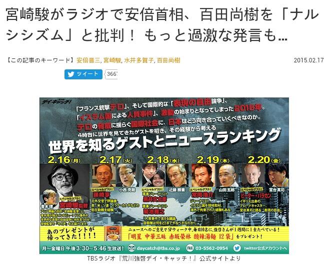 宮崎駿がラジオで安倍首相を批判!政治家として最低限の知性さえ持ち合わせていない!改憲、原発だらけの国