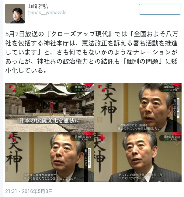 NHKクローズアップ現代/八万社を包括する神社本庁 憲法改正を訴える署名活動を推進しています。と放送
