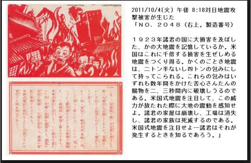 日本の対米債権1000兆円規模を踏み倒すため、北朝鮮を使った水爆EMPによる対日ステルス攻撃の危険が