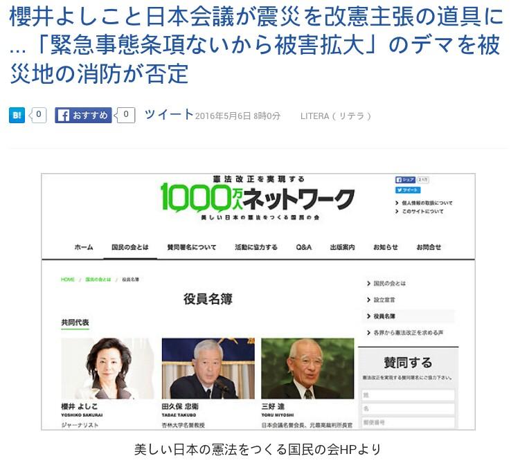 櫻井よしこと日本会議が震災を改憲主張の道具に!緊急事態条項ないから被害拡大?のデマを被災の消防が否定