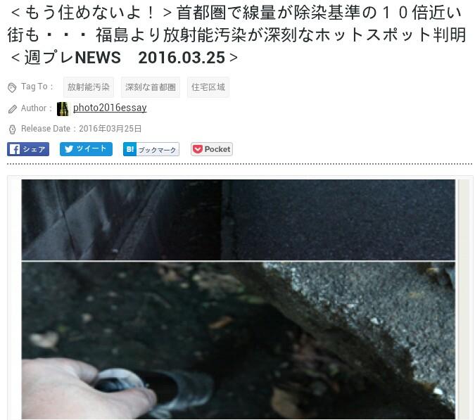 放射能汚染…東京、日本の惨状!2016年現在…東京32カ所が10倍基準超え/食品汚染…TVを信じて