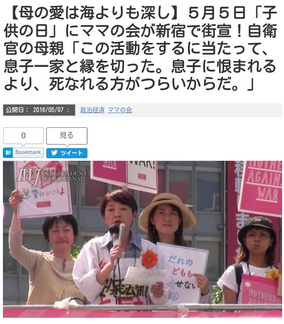 「子供の日」ママの会が新宿で戦争法案反対!自衛官の母親…この活動をするに当たって息子一家と縁を切っ