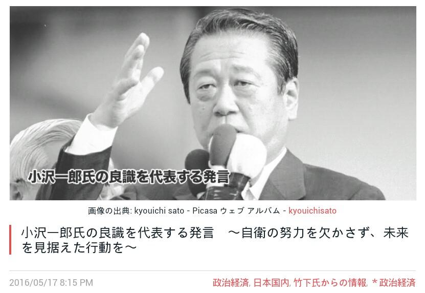 小沢一郎氏の良識を代表する発言!今この国は何が重要で重要でないか、一人ひとりが考えないと取り返しの
