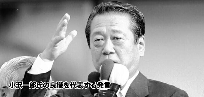 安倍政権の経済政策が絶望的なことになってきている!気を付けよう  「甘い言葉と安倍政権」小沢一郎