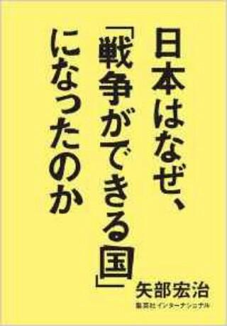 戦乱へ?朝鮮戦争の再開は日本の先制攻撃によって始まる可能性もある!日本はなぜ「戦争ができる国」になっ