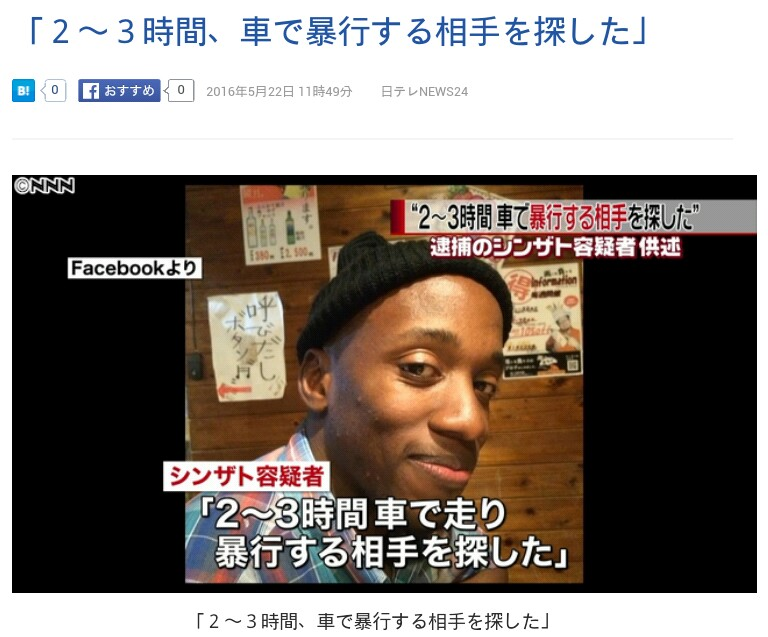 沖縄女性暴行殺人/初犯ではないのでは!2〜3時間、車で暴行する相手を探した!地位協定で逃げられると