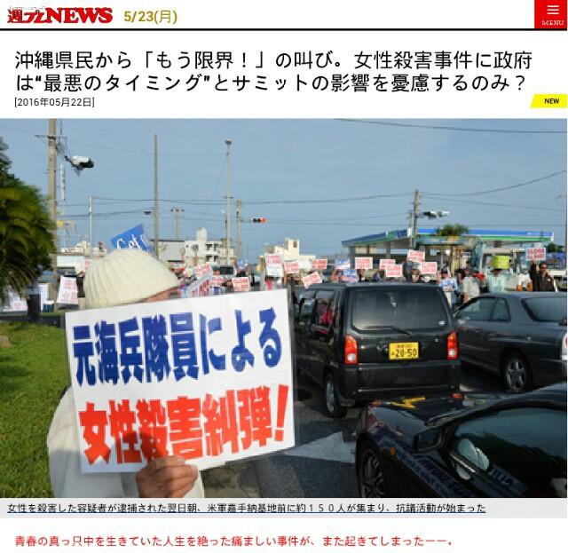 沖縄県民から「もう限界!」の叫び… 女性殺害事件に政府は最悪のタイミング!とサミットの影響を憂慮する