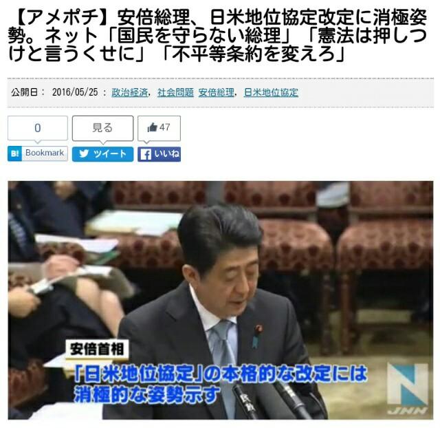 【アメポチ】安倍、日米地位協定改定に消極姿勢!国民を守らない総理、憲法は押しつけと言うくせに