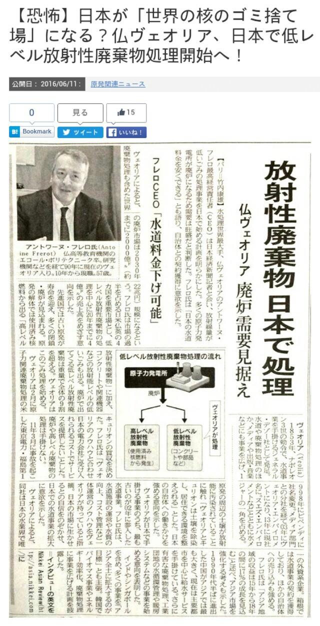 日本が「世界の核のゴミ捨て場」になる?仏ヴェオリア、日本で低レベル放射性廃棄物処理開始へ!