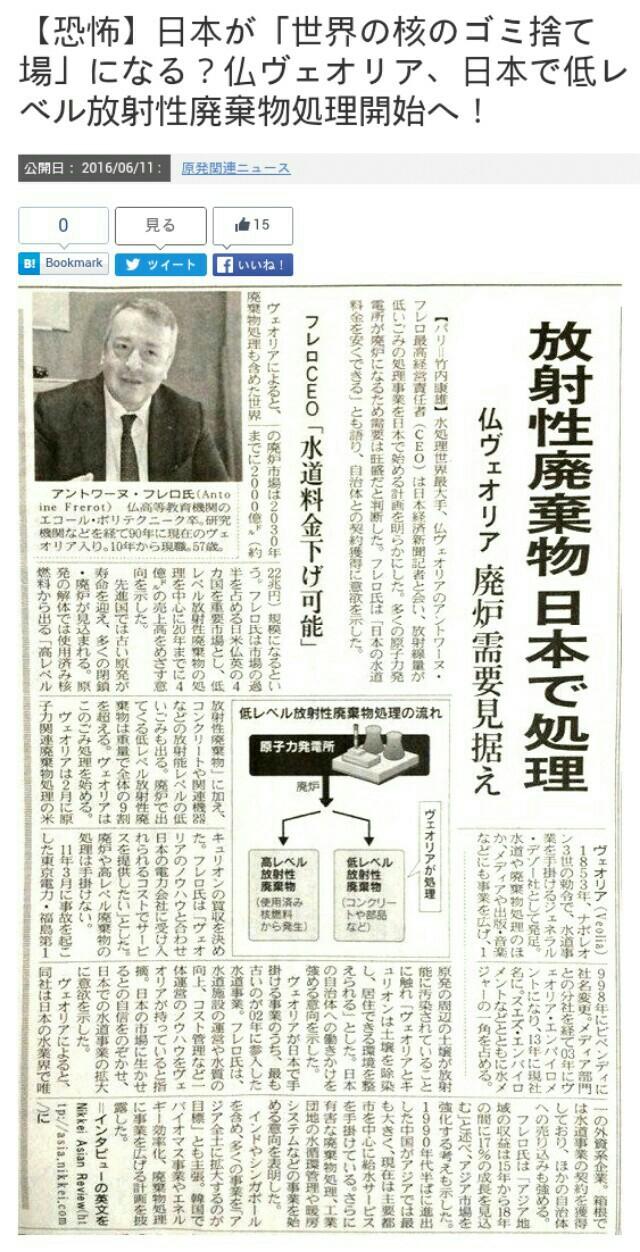 安倍日本は核のゴミ、廃棄の欧米医薬品、米国製欠陥兵器【在庫一掃、最終処分場】社会的弱者、有害食品…