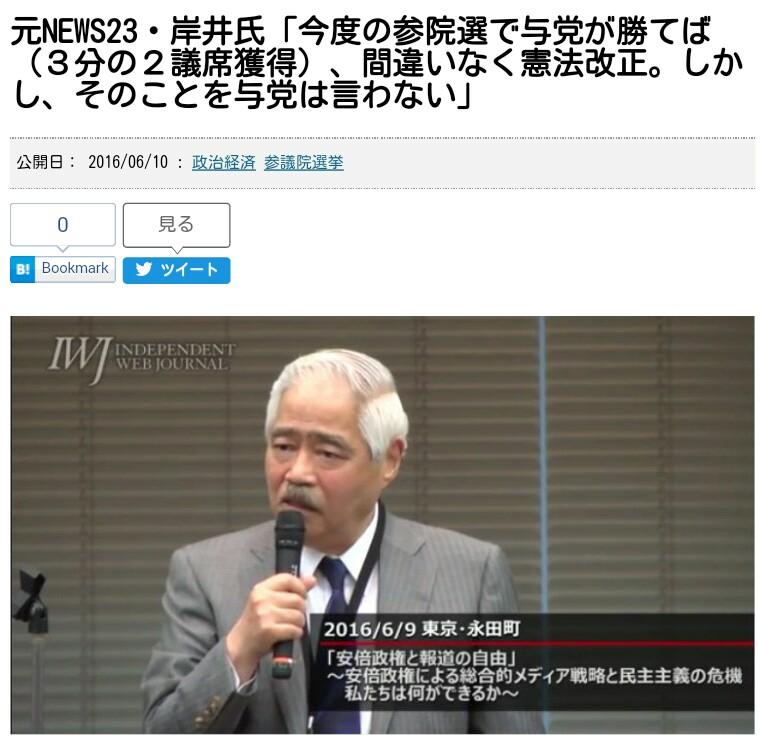 元NEWS23・岸井氏、今度の参院選で与党が勝てば、間違いなく憲法改正!そのことを安倍政権は言わない