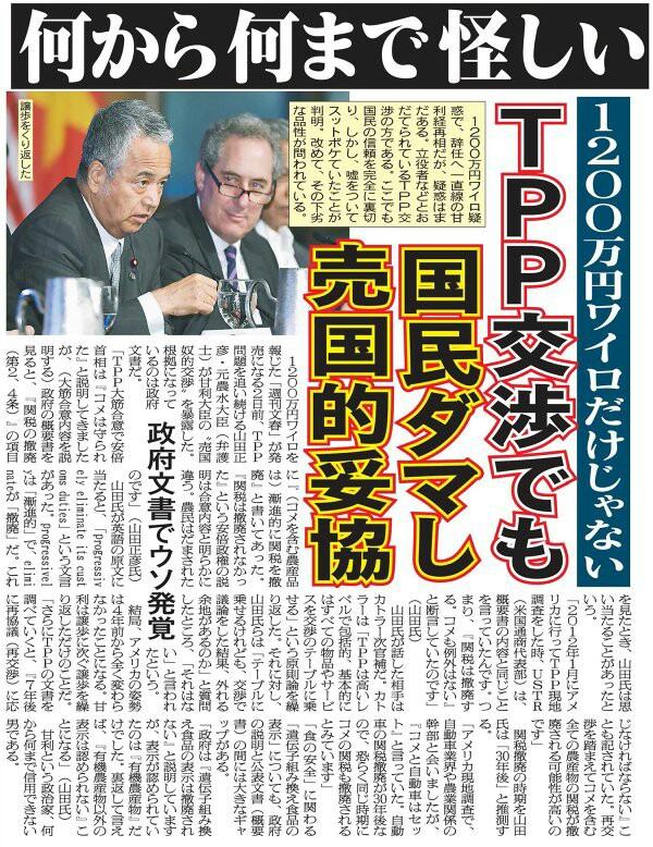TPP、失効の公算に… 批准手続き完了は全参加国中ゼロ、米国議会は審議すらせず!安倍日本だけが必死に