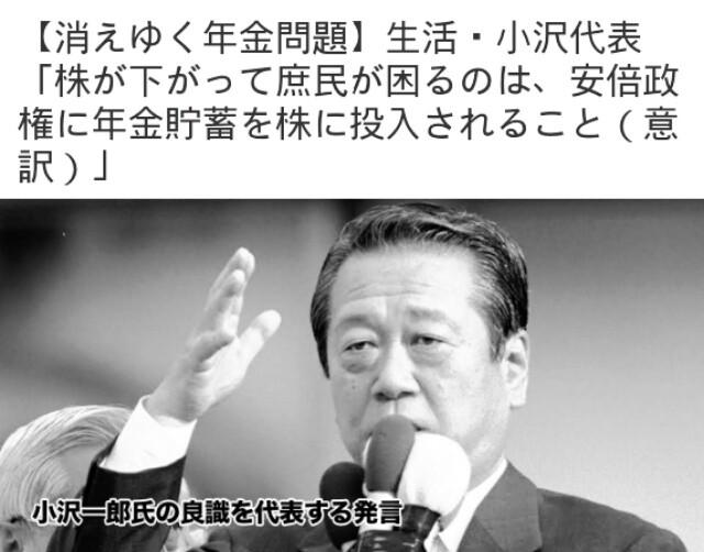 【消えゆく年金問題】生活・小沢代表/株が下がって庶民が困るのは安倍政権に年金貯蓄を株に投入される事