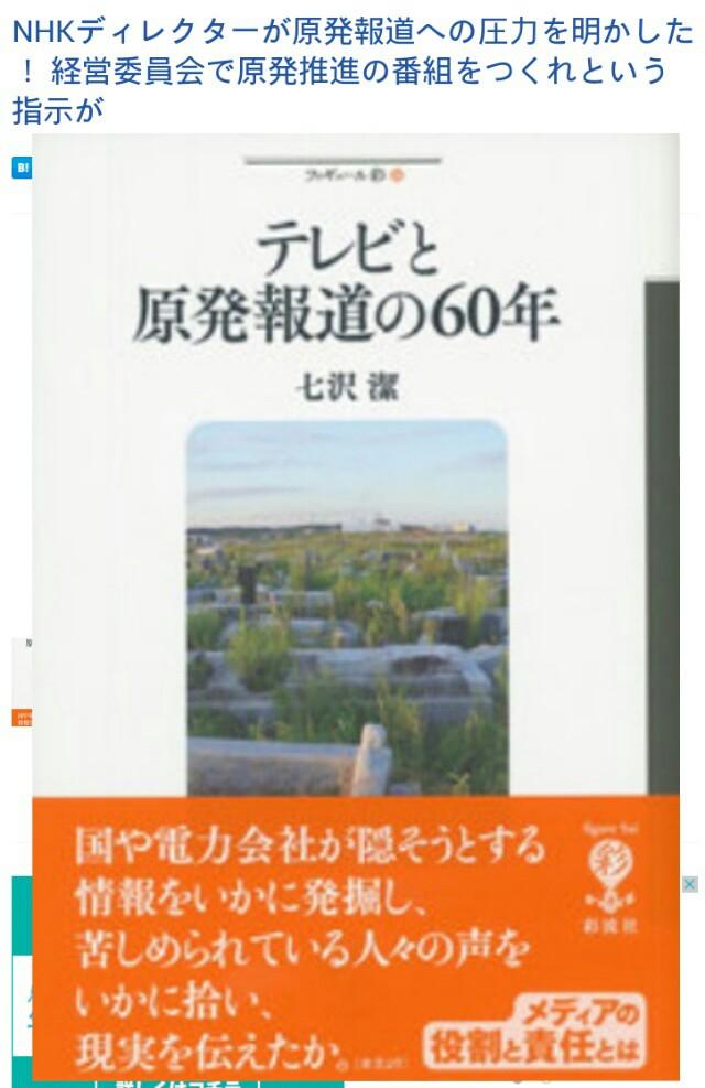 NHKディレクターが原発報道への圧力を明かした!経営委員会で原発推進の番組をつくれという指示が!