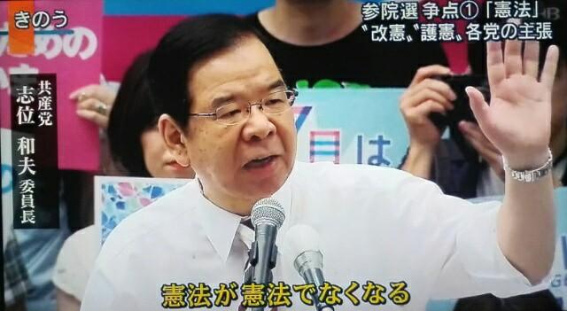 安倍自民改憲案、憲法が憲法でなくなる!改憲が日本国民を縛りつける!憲法は権力を縛るものから戦争法に!