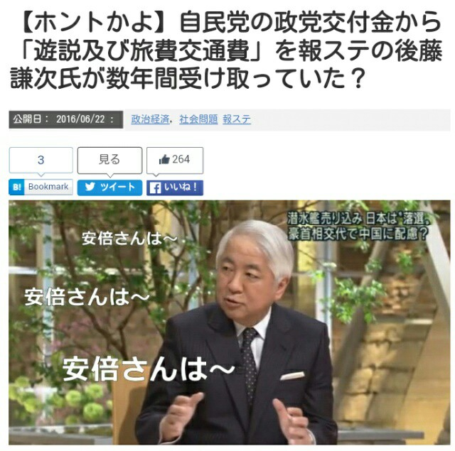 報道ステーションの「後藤謙次」が自民党から金をもらっていた「遊説及び旅費交通費」安倍寄りの露骨な言動