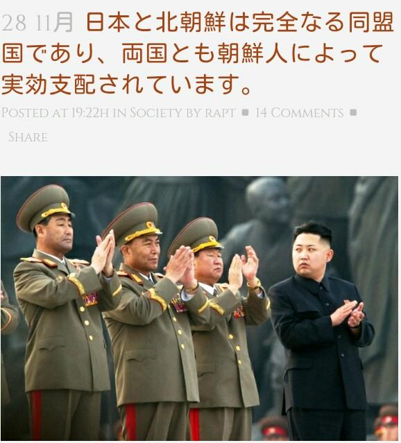 日本と北朝鮮は完全なる同盟国であり、両国とも田布施一族・朝鮮人によって実効支配されている!米戦争屋と