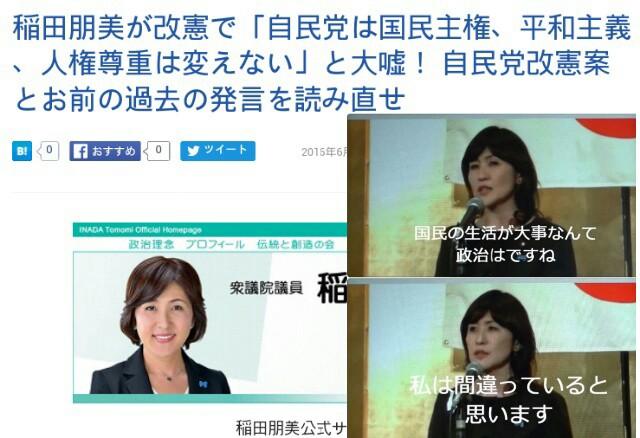 稲田朋美が改憲で自民党は国民主権、平和主義、人権尊重は変えない! と大嘘!自民改憲案とお前の過去の発