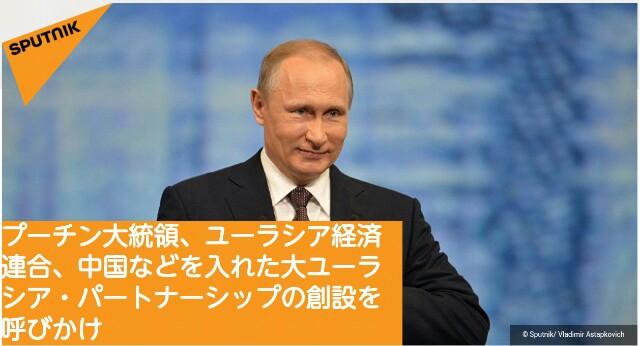 世界は変わる!プーチン大統領「大ユーラシア経済」構想!中国などを入れた大ユーラシア・パートナーシップ