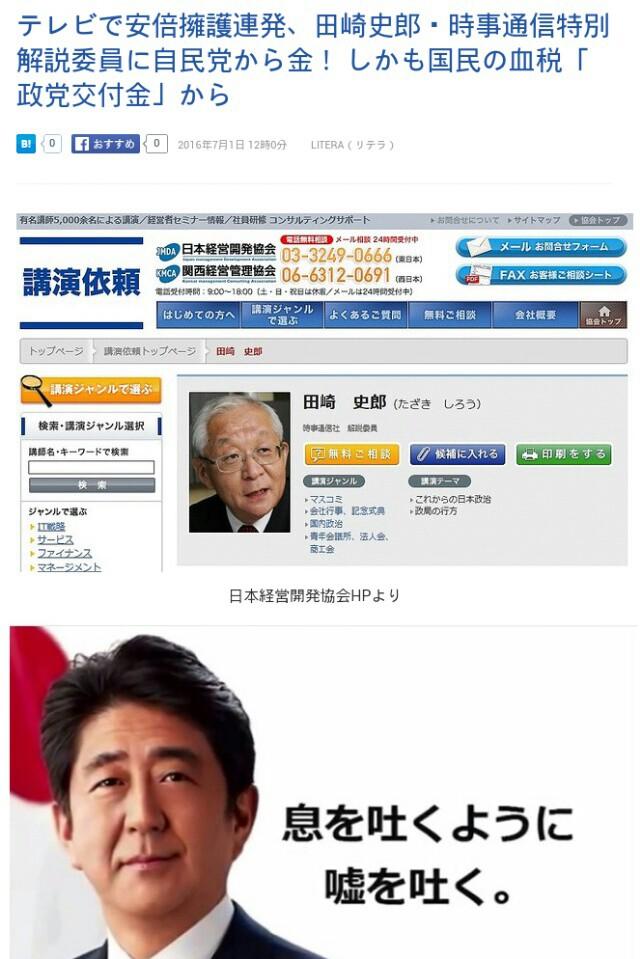 テレビで安倍擁護連発、田崎史郎に自民党、血税から金!さらに自民党のカネと支援者集めに協力!血税・政党