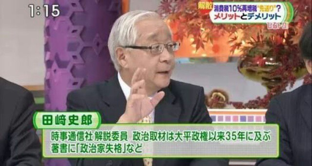 テレビで安倍擁護連発、田崎史郎...
