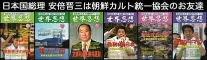 自民党とは外国人支配の政党!安倍政権が日本人の利益のために働かない「ワケ」米国ユダヤ権力が朝鮮人の宗