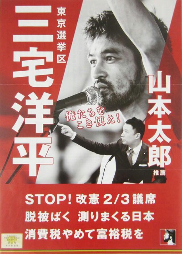 三宅洋平/中国脅威論?中国や北朝がミサイルで攻めるまでもなく、原発のドローン攻撃くらい日本はおしまい
