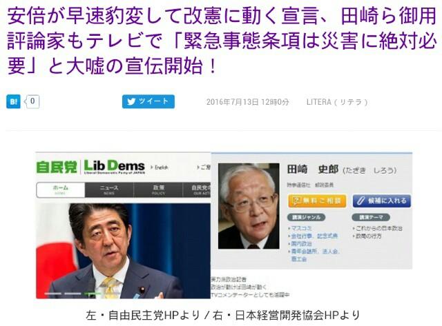 安倍が早速、豹変して改憲に動く宣言!田崎ら御用評論家もテレビで「緊急事態条項は災害に絶対必要」と大嘘