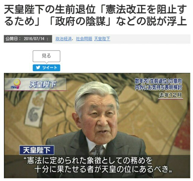 天皇陛下の生前退位「憲法改正を阻止するため」安倍の任期中、2018年まで憲法改正はできなくなるという