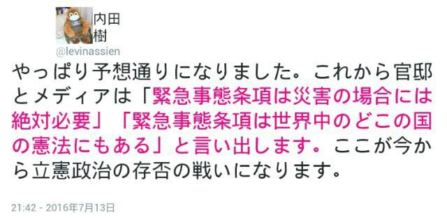 【忘れるな!日本は人権後進国】強姦魔を救済する「女性の敵安倍政府」レイプもみ消し警察官僚が大出世!人