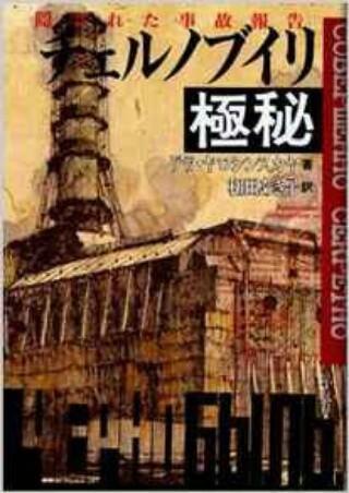 福島原発に「石棺」プラン、遅すぎるが、なぜか地元福島は反発!今も大量に放射性物質は飛散している現実を