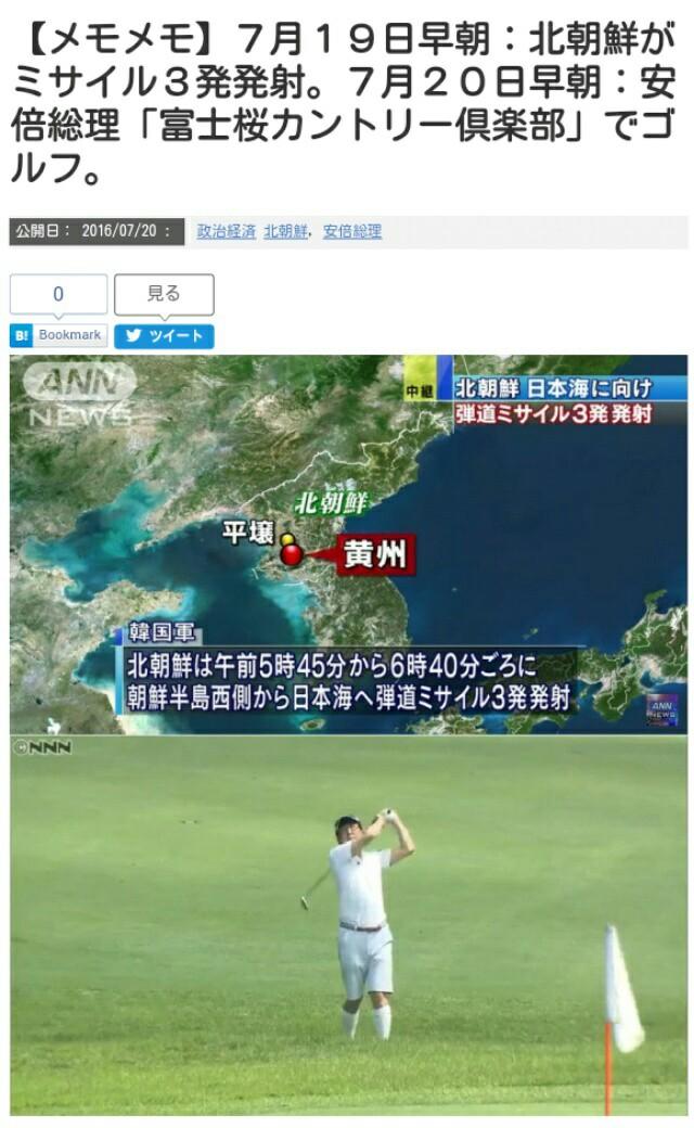 安倍晋三、北朝鮮がミサイル発射しても「早朝ゴルフ」茶番劇の証拠!安倍も金正恩も米戦争屋CIAの傀儡!