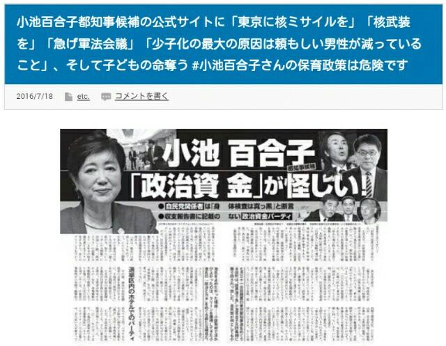 東京に米国の核ミサイルを!小池百合子、都知事候補/小池の保育政策は危険です!戦争屋・日本会議、子育て