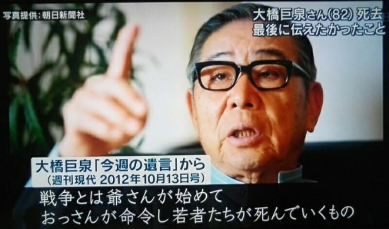 大橋巨泉氏、日本人への遺言!戦争は爺さんが始めて、おっさんが命令して、若者が死んでいく!戦争は狂気…