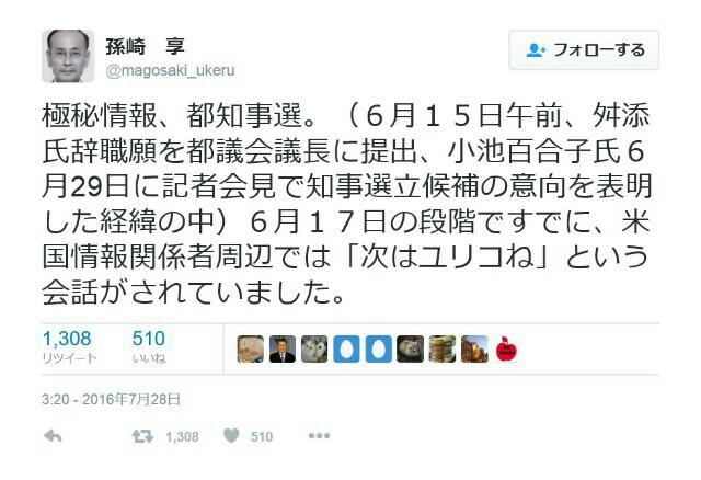 都知事選が不正だった事は疑いない!小池百合子に290万票などあり得ない、市民の調査によれば鳥越の圧勝