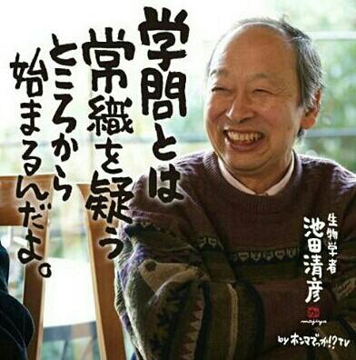 東京五輪の【怖い話】終わった後は地獄のツケか!池田清彦氏…東京オリンピックで日本は潰れるぞ!大半の国