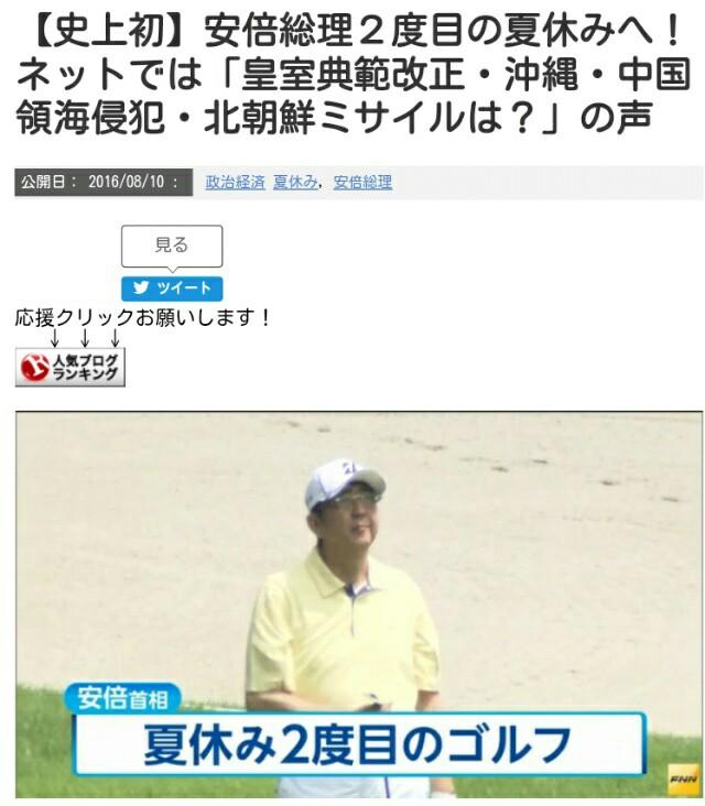 【史上初】安倍総理2度目の夏休みへ!皇室典範改正・沖縄  ・中国領海侵犯・北朝鮮ミサイルは?実は対外