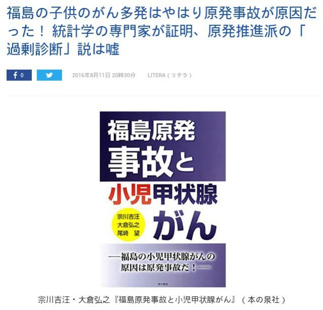 福島の子供のがん多発は、やはり原発事故が原因だった!統計学の専門家が証明、原発推進派の過剰診断は嘘…