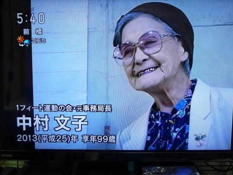 それほどに戦(いくさ)がしたい男らよ 子を生んでみよ 死ねと言えるか!中村文子…平和希求の生涯、沖縄