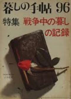 とと姉ちゃん『戦争中の暮しの記録』暮らしの手帳96号、単行本がある!市民から寄せられた原稿…戦争の