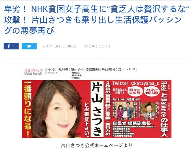 卑劣!片山さつき… NHK貧困女子高生に『貧乏人は贅沢するな』攻撃!生活保護バッシングの悪夢再び…