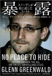 スノーデンの警告、僕は日本のみなさんを本気で心配しています!特定秘密保護法はアメリカがデザイン!