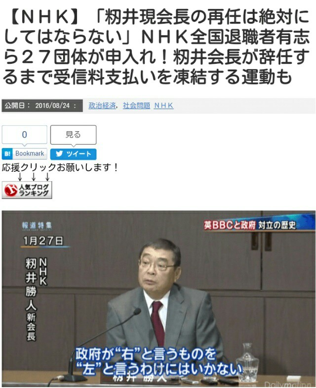【NHK】安倍様の籾井現会長の再任は、絶対にしてはならない!!NHK全国退職者有志ら27団体が申入れ
